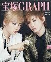 宝塚 GRAPH (グラフ) 2017年 10月号 [雑誌]
