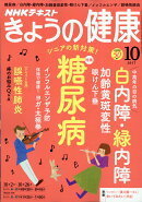 NHK きょうの健康 2017年 10月号 [雑誌]