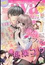 Young Love Comic aya (ヤング ラブ コミック アヤ) 2017年 10月号 [雑誌]