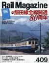 Rail Magazine (レイル・マガジン) 2017年 10月号 [雑誌]