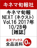 キネマ旬報NEXT (ネクスト) Vol.16 2017年 10/28号 [雑誌]