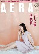 AERA (アエラ) 2017年 10/16号 [雑誌]