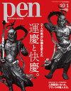 Pen (ペン) 2017年 10/1号 [雑誌]