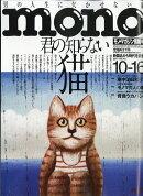 mono (モノ) マガジン 2017年 10/16号 [雑誌]