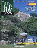 週刊 日本の城 改訂版 2017年 10/31号 [雑誌]