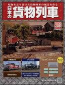 日本の貨物列車 2017年 10/4号 [雑誌]