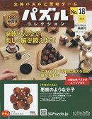 立体パズルと思考ゲーム パズルコレクション 2017年 10/25号 [雑誌]