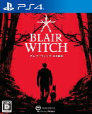 ブレア・ウィッチ 日本語版 PS4版