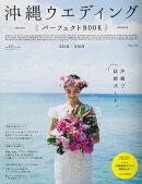 沖縄ウエディング パーフェクトBOOK VOL.2