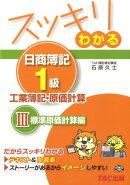 スッキリわかる日商簿記1級(工業簿記・原価計算 3)