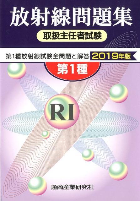 第1種放射線取扱主任者試験問題集(2019年版)