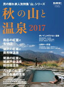 男の隠れ家別冊 秋の山と温泉 2017年 10月号 [雑誌]