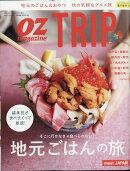 OZ magazine増刊 OZ Trip (オズトリップ) 2017年 10月号 [雑誌]