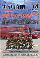 近代消防 2017年 10月号 [雑誌]