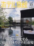 月刊 ホテル旅館 2017年 10月号 [雑誌]