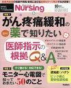 月刊 NURSiNG (ナーシング) 2017年 10月号 [雑誌]