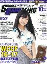 サッカーゲームキング 2017年 10月号 [雑誌]