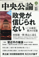 中央公論 2017年 10月号 [雑誌]