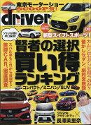 ドライバー 2017年 10月号 [雑誌]