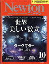 Newton (ニュートン) 2017年 10月号 [雑誌]