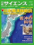 日経 サイエンス 2017年 10月号 [雑誌]