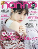 non・no(ノンノ) 2017年 10月号 [雑誌]