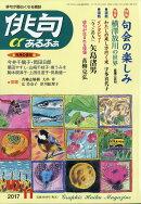 俳句α (アルファ) 2017年 10月号 [雑誌]