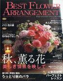 BEST FLOWER ARRANGEMENT (ベストフラワーアレンジメント) 2017年 10月号 [雑誌]