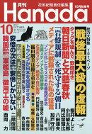 月刊HANADA 2017年 10月号 [雑誌]