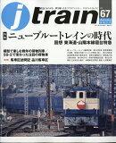 j train (ジェイ・トレイン) 2017年 10月号 [雑誌]