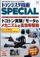 トランジスタ技術 SPECIAL (スペシャル) 2017年 10月号 [雑誌]