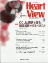 Heart View (ハート ビュー) 2017年 10月号 [雑誌]