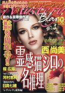 Mystery Blanc (ミステリーブラン) 2017年 10月号 [雑誌]