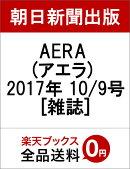 AERA (アエラ) 2017年 10/9号 [雑誌]