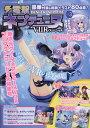 電撃ネプテューヌVol.3 VIIR (ビクトリィーツーリアライズ) スペシャル 2017年 10/8号 [雑誌]