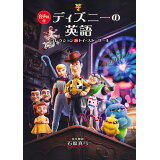 ディズニーの英語コレクション(20) トイ・ストーリー4
