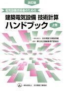 電気設備技術者のための 建築電気設備技術計算ハンドブック(上巻)改訂版