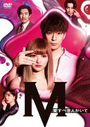 土曜ナイトドラマ 『M 愛すべき人がいて』DVD BOX