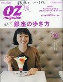 OZ magazine (オズマガジン) 2017年 10月号 [雑誌]