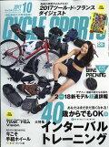 【予約】CYCLE SPORTS (サイクルスポーツ) 2017年 10月号 [雑誌]