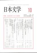 日本文学 2017年 10月号 [雑誌]
