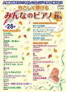 月刊ピアノ 2017年10月号増刊 やさしく弾ける みんなのピアノ 2017年秋号