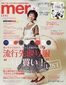 mer (メル) 2017年 10月号 [雑誌]