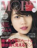 MORE (モア) 2017年 10月号 [雑誌]