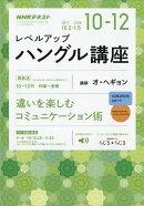 NHK ラジオ レベルアップハングル講座 2017年 10月号 [雑誌]