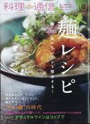 料理通信 2017年 10月号 [雑誌]