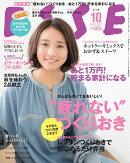 ESSE (エッセ) 2017年 10月号 [雑誌]