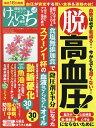 健康生活マガジン「健康一番」けんいち Vol.6 2017年 10月号 [雑誌]