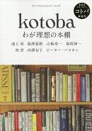 kotoba (コトバ) 2017年 10月号 [雑誌]