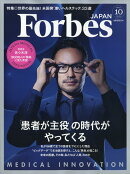 フォーブスジャパン 2017年 10月号 [雑誌]